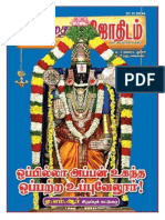 ThiruVirunda Perumal Uppuvellur