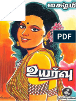 Uyarvu Lakshmi