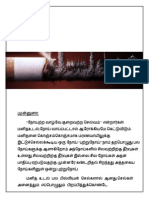 Oral Cancer concised  TAMIL VERSION