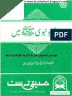 Baargahe Nabwi Me (Iqbalkalmati.blogspot.com)