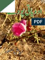 Adviyati Poday By Riaz Masud.pdf