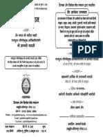 Dhidweep Vidhan