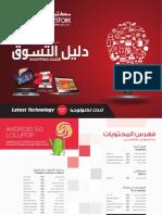Jarir Shopping Guide 23-12-2014