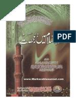 Ahkame Islam Main Rukhsat (Urdu)