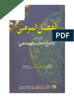 Al Fazlul Mohabi
