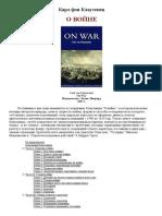 Клаузевиц о войне