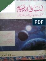 Kanzul Hussain Book Pdf