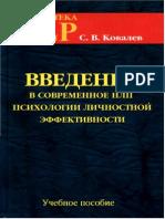 Ковалев С. В. Введение в Современное НЛП - 2007