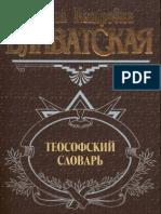 Blavatskaya E P - Teosofsky Slovar 2003