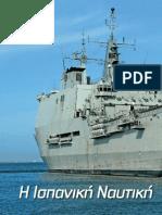 Η Ισπανική Ναυτική Βάση ROTA