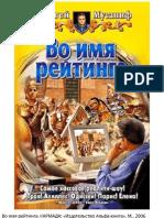 Во имя рейтинга — Сергей Мусаниф
