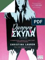 Christina Lauren - Όμορφη Σκύλα.pdf