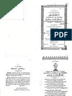 211607262 Agathiyar Tharukka Saasthiram Text