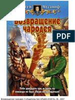 Возвращение чародея — Прикончить чародея [2] — Сергей Мусаниф