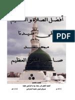 Afdal_sallat Wa Tasleem ala Muhamad sahab ul khulqul azeem