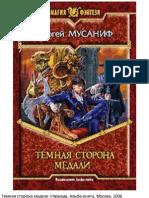 Темная сторона медали — Сергей Мусаниф