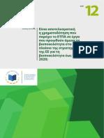 Ειδική Έκθεση 12:2014 ΕΕΣ