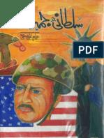 Sultani Jamhoor