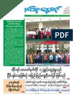 Union Daily (6-1-2015).pdf