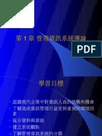 資訊管理系統第一章導論