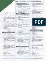 RRB examination previous questions