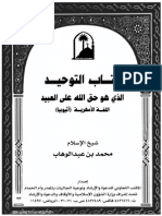 Tawhid(ኪታቡል ተውሂድ በአማርኛ)