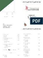 香港青年愛樂管弦樂團-室樂樂繽紛2013場刊
