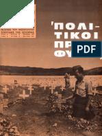 99446625-Ντοκουμέντα-1940-1949-Τόμος-10-11