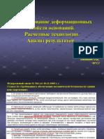 Kabancev2011.pdf