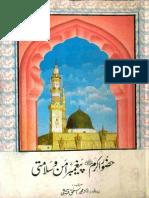 Paighambar-e-Aman o Salamati SAW