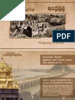 Indra Pras Tha Catalogue