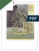 كتاب زراعة البسلة