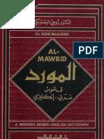 قاموس المورد-عربي-انجليزي