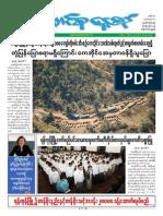 union daily 7-1-2015.pdf