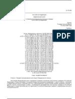 Федеральный закон №115-ФЗ от 25.07.2002 г. О правовом положении иностранных граждан