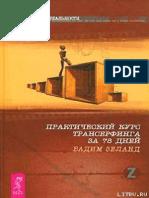 Zeland Vadim Prakticheskii Kurs Transerfinga Za 78 Dnei Litmir.net 107112