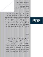 Rasta Durustagi Ka - Urdu Poetry