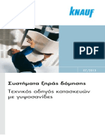 Installation_guide_07_2013.pdf
