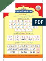 Qari Qaida (1)