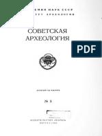 Ax0000007 Datirovaniya Einiseejskikh Pis'Menosti PDF
