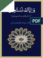 AIWF-eBooks-Wa Iyyaka Nasta'in (Subh o Shaam Kay Azkaar o Hifazat Ki Dua'Ain)