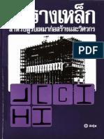 102722991-ตารางเหล-ก.pdf