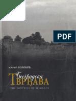Beogradska Tvrdjava, Monografija - Marko Popovic