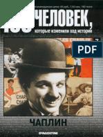 7. Чаплин