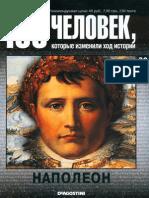 20. Наполеон