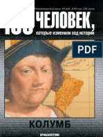 31. Колумб