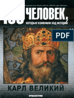 39. Карл Великий