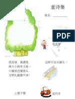 童诗_完_.doc