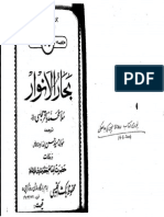 Baqir Majlisi - Bahar-ul-Anwar - Volume 08