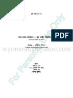 Birth Time Rectification-Hindi